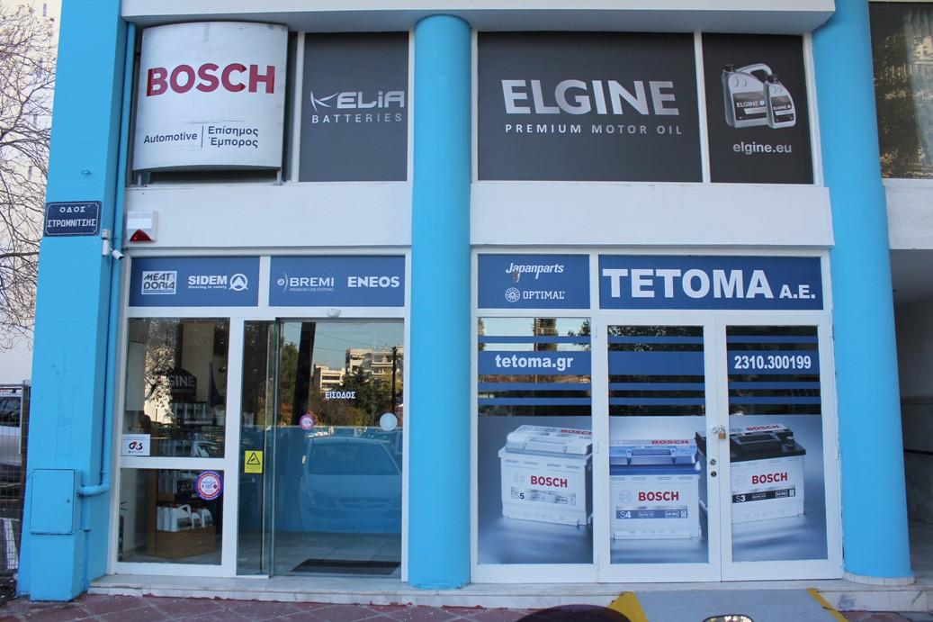 TETOMA Ανατολική Θεσσαλονίκη